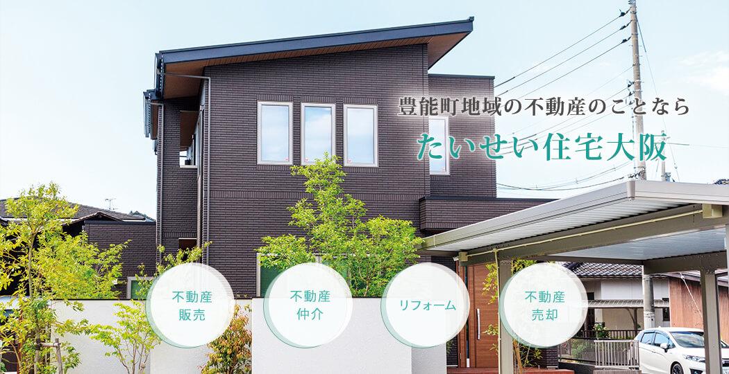 大阪府 豊能町能勢町エリアの物件ならお任せ下さい。たいせい住宅大阪