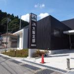 JA大阪北部 豊能支部